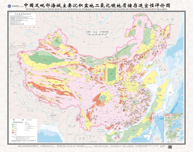 中国及毗邻海域主要沉积盆地二氧化碳地质储存适宜性评价图出版